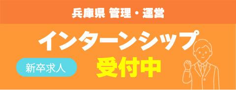 兵庫県 管理・運営