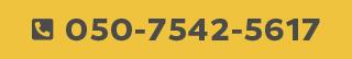 TEL:050-7542-5617
