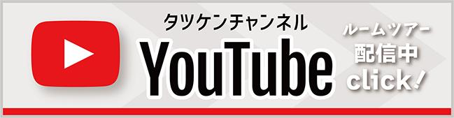 画像:タツケンチャンネル